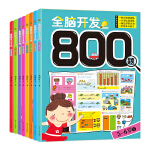 2-6岁全脑开发800题(套装共8册)