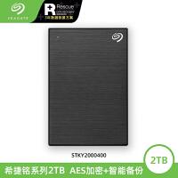 【支持当当礼卡】Seagate希捷2T移动硬盘2TB加密硬盘 USB3.0 铭 新款 2.5英寸 金属外观兼容Mac