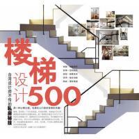 台湾设计师不传的私房秘技 楼梯设计500, 福建科技出版社,漂亮家居,