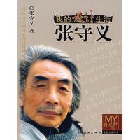 【二手书8成新】我的设计生活:张守义 张守义 中国旅游出版社