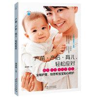 新妈咪手册:产前・产后・育儿,轻松应对 详细记录妈咪产前、产前、产后、育儿注意事项,贴心指导新手爸妈解决在这个阶段可能