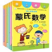 蒙氏数学全套6册中小班幼儿用书儿童早教书籍3-6岁幼儿园数学思维训练教材大班升一年级学生加减法三六岁宝宝全脑开发启蒙益