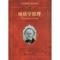 地质学原理 (英)莱伊尔,徐韦曼 9787301139899