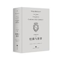 凯撒与基督 威尔・杜兰特,台湾幼狮文化 9787545541298
