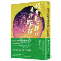 现货 台版�z新译�{� 井基次郎的忧郁炸弹:收录〈柠檬〉、〈樱花树下〉等,灵魂在无底的黑�中爆裂 繁体中文