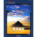 风光摄影(北京摄影函授学院系列教材)