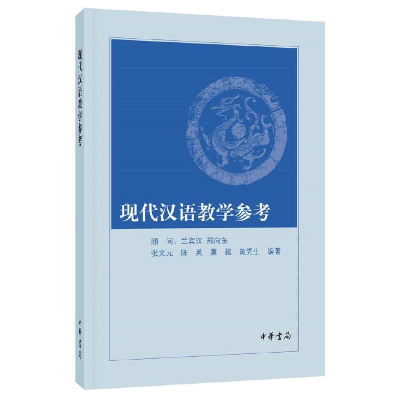 现代汉语教学参考 中华书局出版。兰宾汉、邢向东主编的《现代汉语》配套教学参考书。
