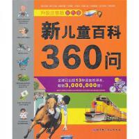新儿童百科360问升级注音版银色卷【下单速发】