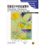 机械设计中的机械零件(英文版・原书第3版)――时代教育・国外高校优秀教材精选