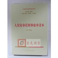 人民陪审员刑事庭审读本 畅销书籍 正版 法律法规