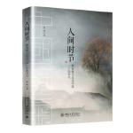 人间时节:跟着镜头走进中国二十四节气