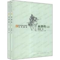 语文新课标必读经典 名师解读--水浒传(上下) 施耐庵 9787540325077
