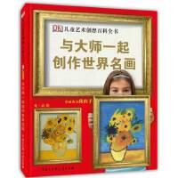DK儿童艺术创想百科全书-与大师创作世界名画