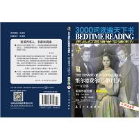 (新)3000词床头灯英语学习读本(纯英文版)(38)