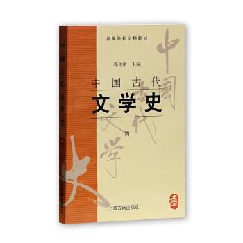 中国古代文学史(四) 上海古籍出版