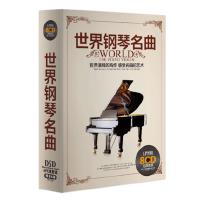 正版汽车载CD光盘碟片世界钢琴名曲久石让马克西姆演奏轻音乐黑胶
