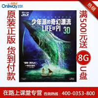 蓝光碟蓝光电影少年派的奇幻漂流3d电影碟片 培训光盘视频讲座