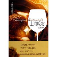 【二手书8成新】海派文化典藏:上海吃货 沈嘉禄 9787549610501