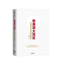 中信:粤港澳大湾区:中国改革开发的新篇章