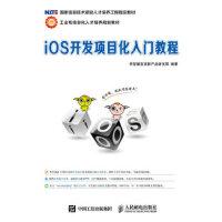 iOS�_�l�目化入�T教程 人民�]�出版社