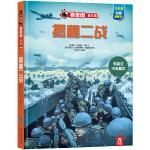 看里面第五辑-揭秘二战