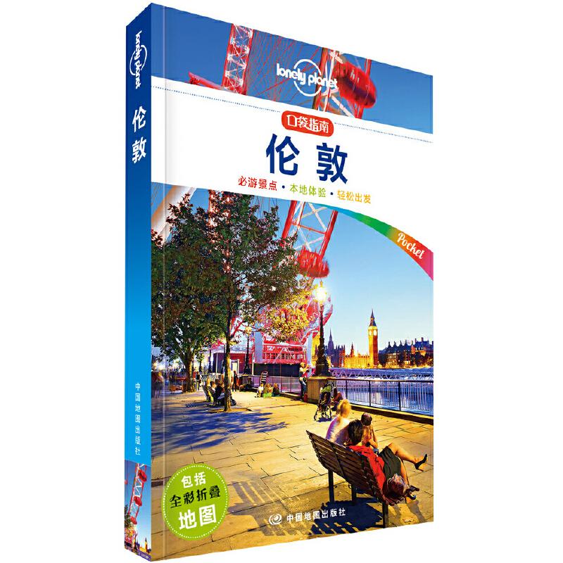 LP伦敦-Lonely Planet旅行口袋指南系列-伦敦