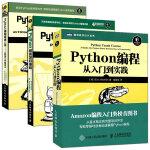 python入门三剑客 套装3册 Python编程从入门到实践+Python编程快速上手+Python极客项目编程 p