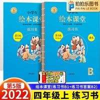 绘本课堂四年级上册练习书第3版B版2021秋新版同步训练辅导资料