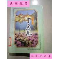 【二手旧书9成新】丁香花(一版一印) /耿耿 安徽文艺出版社