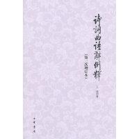 诗词曲语辞例释 (第二次增订本)