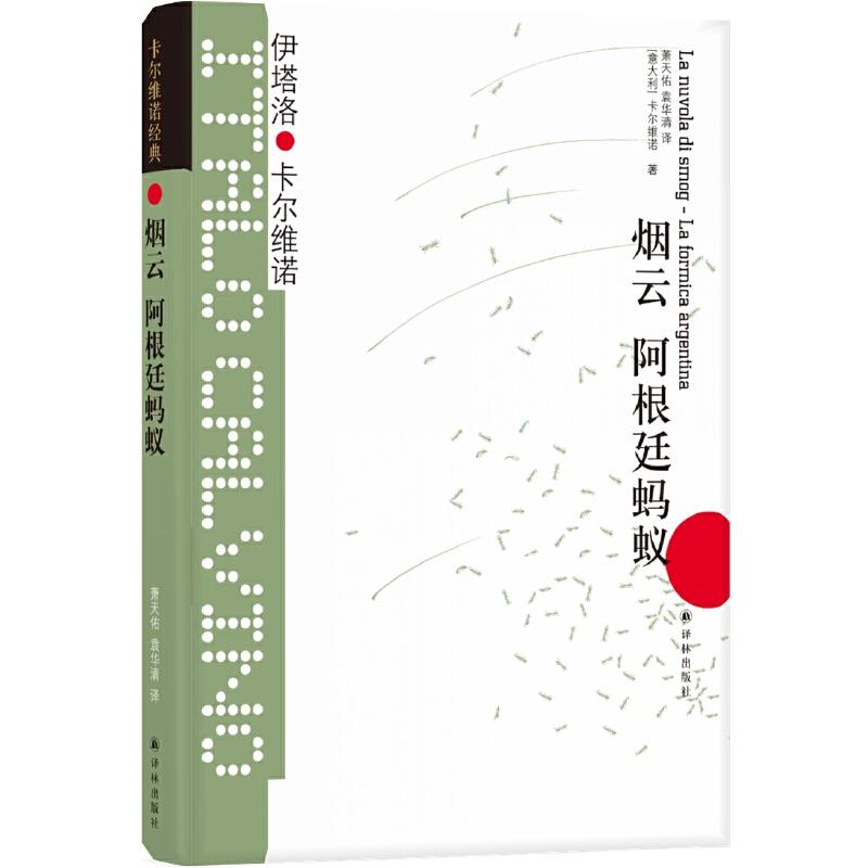 卡尔维诺经典:烟云·阿根廷蚂蚁 卡尔维诺短篇小说精粹之作