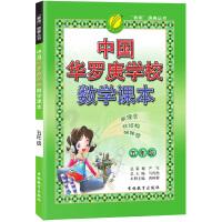 中国华罗庚学校课本 五年级 小学奥林匹克数学思维训练教材
