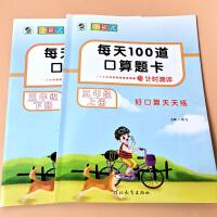 五年级全横式口算题卡 人教版五年级上册+下册计时测评每天100道口算题卡