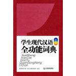 学生现代汉语全功能词典(彩图版)