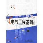 电气工程基础(下册)(新版链接:http://product.dangdang.com/product.aspx?product_id=23200957)