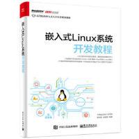 【旧书二手书8成新】嵌入式Linux系统开发教程 华清远见嵌入式学院著 9787121293733 电子工业出版社【正