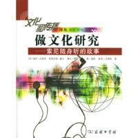 【正版现货】做文化研究―索尼随身听的故事 周宪 9787100037488 商务印书馆