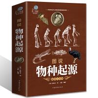 【加厚彩图版】正版 图说物种起源 达尔文著的书籍 进化论生物信息学图解科学了解生命是什么自然史动植物生物学 少儿学生成