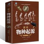 【加厚彩图版】正版 图说物种起源 达尔文著的书籍 进化论生物信息学图解科学了解生命是什么自然史动植物生物学 少儿学生成人
