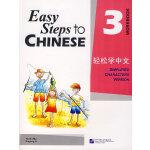 轻松学中文3(练习册)