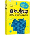 奇妙的数学:激发大脑潜能的经典名题