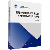 混凝土坝服役性态安全监控多尺度分析理论及其应用