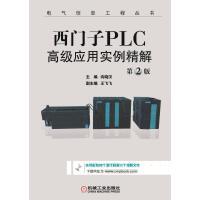 西门子PLC高级应用实例精解 第2版 向晓汉 主编 机械工业出版社 9787111513933【正版品质,售后无忧】