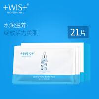 WIS活力水瓶面膜 水润肌肤深层补水温和清洁毛孔提亮肤色正品男女