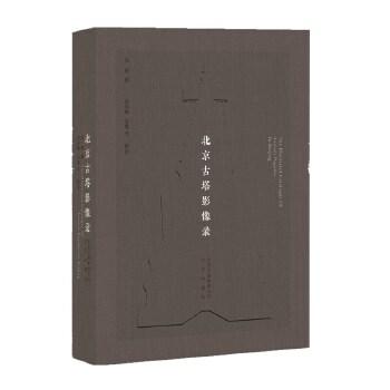 [二手旧书9成新],北京古塔影像录,吴锴撰 吴锴、高俊卿等摄影,9787200134988,北京出版社