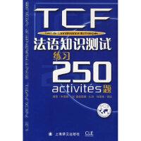 【二手旧书9成新】 TCF:法语知识测试练习250题(附) 朱佩娟,(法)比约,(法)雷拉著 上海译文出版社 9787