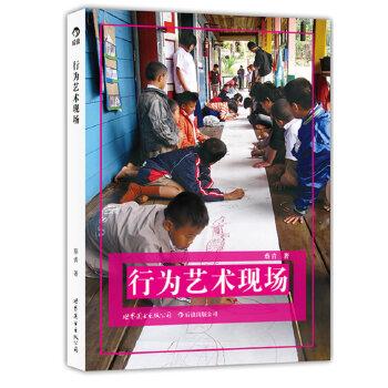 行为艺术现场:全景记录中国行为艺术创作与经历,巫鸿、栗宪庭、曹意强推荐