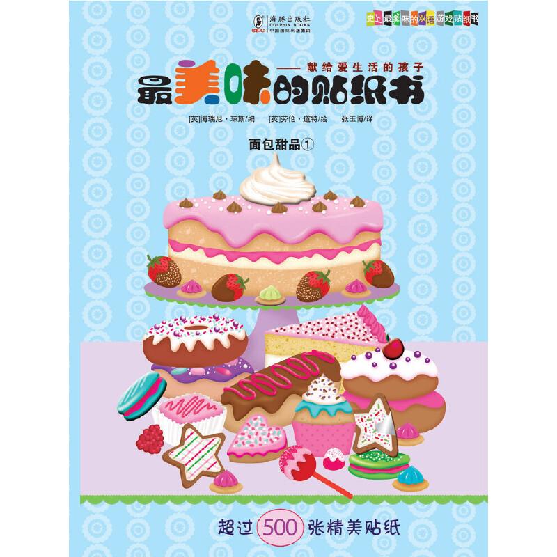 最美味的贴纸书(套装面包甜品1、2) 献给爱生活的孩子,每本书里有超过500张精美贴纸!