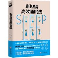 斯坦福高效睡眠法(新版)