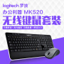 Logitech罗技无线键鼠套装MK540 罗技无线键盘+无线鼠标套装 全尺寸无线键盘+光电无线鼠标 人体工学键盘掌托 罗技MK520升级款
